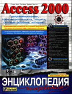 Программирование в среде Access 2000. Энциклопедия пользователя
