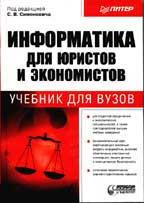 Информатика для юристов и экономистов: Учебник для вузов
