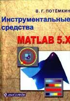 Инструментальные средства Matlab 5.X