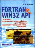 Фортран & WIN32 API: создание программного интерфейса для Windows средствами современного Фортрана