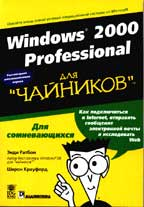 "Windows 2000 Professional для ""чайников"""