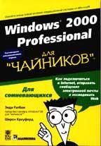 """Windows 2000 Professional для """"чайников"""""""