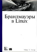 Брандмауэры в Linux