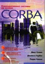 Корпоративные системы на основе CORBA