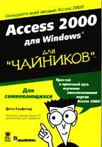 "Access 2000 для Windows для ""чайников"""
