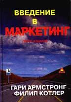 Введение в маркетинг. 5-е издание