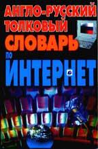 Англо-русский толковый словарь по Интернет