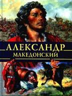 Мифы и легенды: Александр Македонский