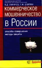 Коммерческое мошенничество в России. Способы совершения. Методы защиты