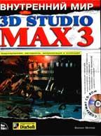 Внутренний мир 3D Studio MAX 3 (+CD)