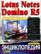 Lotus Notes и Domino R5. Энциклопедия пользователя (+CD)