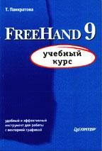 FreeHand 9: учебный курс