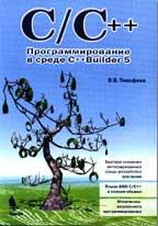 Язык C и C++. Программирование в среде C++ Builder 5