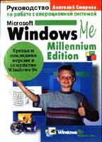 Руководство по работе с операционной системой MS Windows Me Millenium Edition