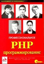 Профессиональное PHP программирование