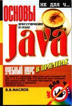 Основы программирования на языке Java