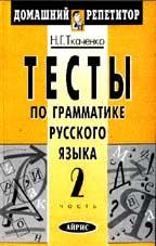 Тесты по грамматике русского языка. Часть 2