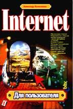 Internet: для пользователя