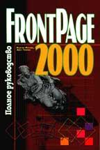FrontPage 2000: полное руководство (+CD)