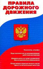 Правила дорожного движения с изменениями, действующими с 1 апреля 2001 года