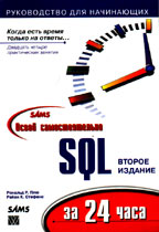 Освой самостоятельно SQL за 24 часа