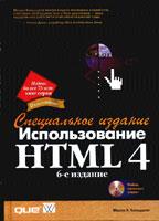 Использование HTML 4