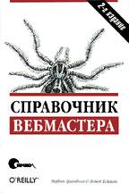 Справочник веб-мастера, 2-е издание