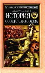 История Советского Союза