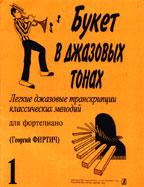 Букет в джазовых тонах (легкие джазовые транскрипции классических мелодий). Выпуск 1