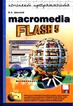 Macromedia Flash 5 (+дискета)