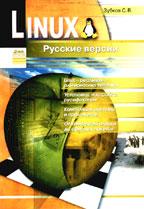 Linux. Русские версии
