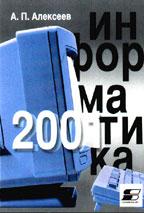 Информатика 2001