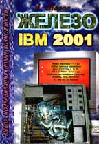 Железо IBM 2001