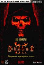 Официальный путеводитель по игре Diablo II