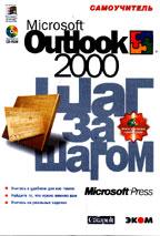Microsoft Outlook 2000. Шаг за шагом (+CD)