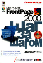 Microsoft FrontPage 2000. Шаг за шагом (+CD)