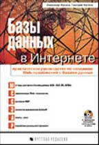 Базы данных в Интернете (+CD)