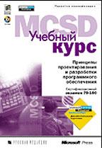 Принципы проектирования и разработки программного обеспечения. Учебный курс. MSCD 70-100 (+ CD)
