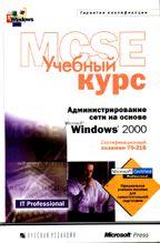 Администрирование сети на основе Windows 2000 (MSCE 70-216)