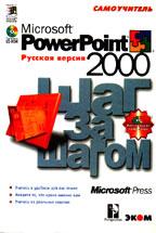 Microsoft PowerPoint 2000. Шаг за шагом. Русская версия (+CD)