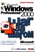 Microsoft Windows 2000 Professional. Шаг за шагом. Английская версия (+CD)