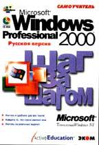 Microsoft Windows 2000 Professional. Шаг за шагом. Русская версия (+CD)