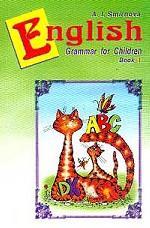 Englisn Grammar for Children=Английская грамматика для детей. Книга 1