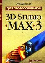 3D Studio MAX 3 для профессионалов с CD