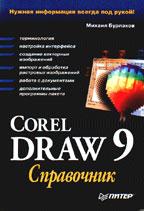 CorelDRAW 9: справочник