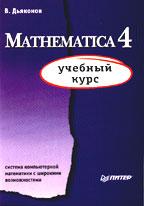 Mathematica 4: учебный курс