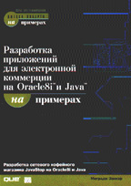 Разработка приложений для электронной коммерции на Oracle8i и Java