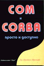 COM и CORBA. Просто и доступно