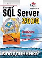 MS SQL Server 2000 в подлиннике
