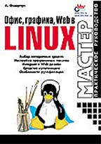 Офис, графика, Web в Linux